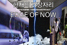 Edge of Now