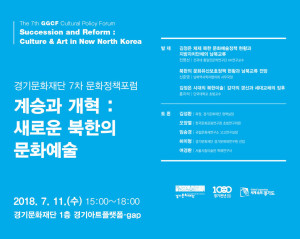 《Succession and Reform: Culture & Art in New North Korea》—The 7th Cultural Policy Forum