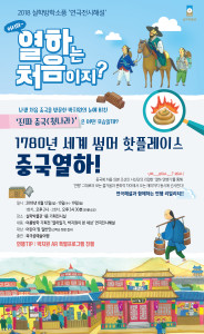 《Silhak Vacation Picnic》 Welcome~ It's Your First Time at Rehe Province, Isn't It?