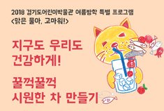 Special Summer Education Program 《Healthy Earth and Healthy Me! Making Ice-cold Refreshing Tea》
