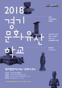 2018 Gyeonggi Cultural Heritage School