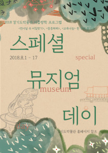 《Special Museum Day》 Lower elementary, upper elementary