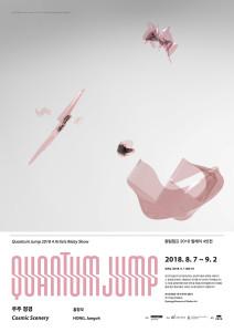 Quantum Jump 2018 4 Artists Relay Show : Hong Jangoh – Cosmic Scenery