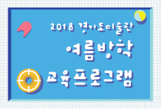 2018 Gyeonggi Museum of Modern Art Summer Education Program