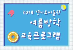 2018 Gyeonggi Museum of Modern Art Summer Education Program