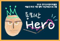 Special Education Program 《Yongmoesan Hero》