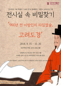 Finding Secrets in the Exhibition Hall (Goryeo Dogyeong: Illustrated Account of Goryeo, a foreigner's time capsule from 900 years ago)