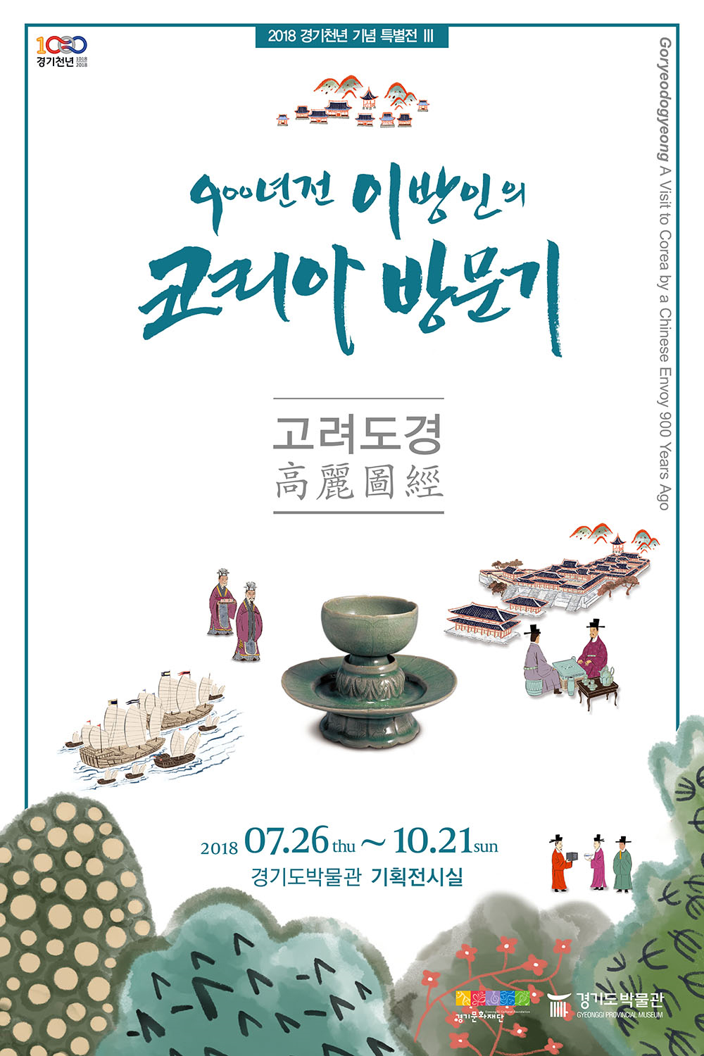 Goryeo Dogyeong