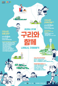 "Recruitment of Participants for Civil Lecture and Workshop ""2018 Empathic Study of Gyeonggi – Guri City"""
