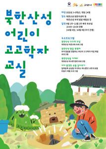 Recruitment for 2018 Bukhansanseong Fortress Young Archeologist Class in September