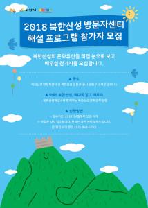 Recruitment of Participants for the 2018 Bukhansanseong Fortress Visitor's Center's Interpretation Program