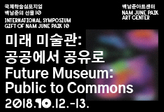 International Symposium<br/> 'Gift of Nam June Paik 10' <br/>《Future Museum: Public to Commons》