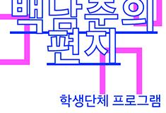Mobile Art Gallery 《Nam June Paik's Letter》