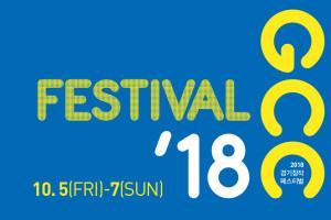 2018 GCC Creation Festival