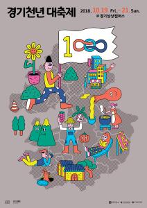 The Gyeonggi Millennium Festival
