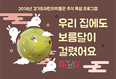 Chuseok Special Program 《Full Moon in My House》
