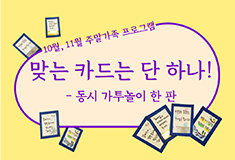 A weekend family program in October and November 《Only one right card! A game of Gatu》