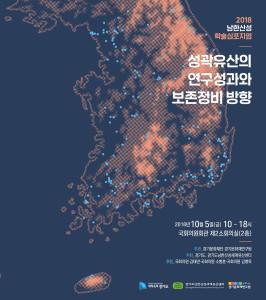 《2018 Namhansanseong International Symposium》