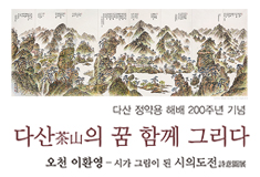An exhibition of paintings expressing poetic ideas entitled Dasan's Dreams commemorating the 200th anniversary of the end of exile imposed on Jeong Yak-yong (penname: Dasan)