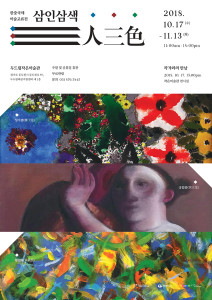 《Korea-China International Fine Arts Exchange Exhibition》