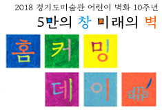 2018 The 10th Anniversary of the Children's Mural of Gyeonggi Museum of Modern Art 《'Wall of Hope' Home Coming Day》