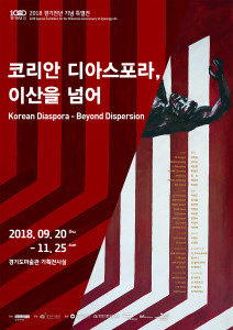 《Korean Diaspora—Beyond Dispersion》