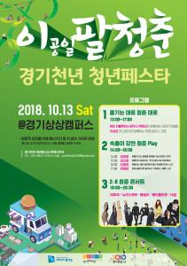 Gyeonggi Millennium Youth Festa 2018