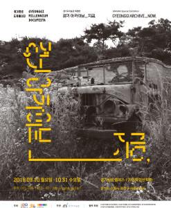 Gyeonggi Millennium Docufesta 《Gyeonggi Archive_Now,》