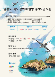 Recruiting local residents of Gyeonggi Province for 'Gyeonggi Millenium Ulleungdo Island • Dokdo Island Culture Festival'