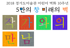 2018 The 10th Anniversary of the Children's Mural of Gyeonggi Museum of Modern Art 《Home Coming Special Program》