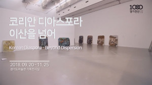 《Korean Diaspora – Beyond Dispersion》 Exhibition Introduction