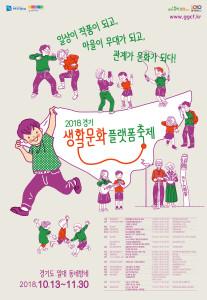 2018 Gyeonggi Living Culture Platform Festival