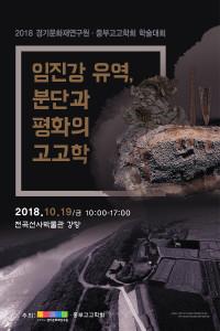 《2018 Gyeonggi Institute of Cultural Properties – Jungbu Archeological Society Symposium》