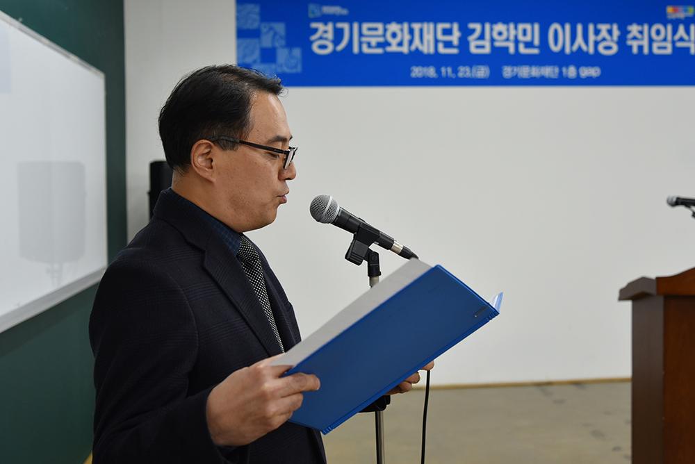 GGCF Kim Hakmin foundation director inauguration