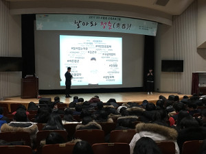 2018 Gyeonggi Museum of Modern Art Teenagers' Education Program: Youth, Fly High