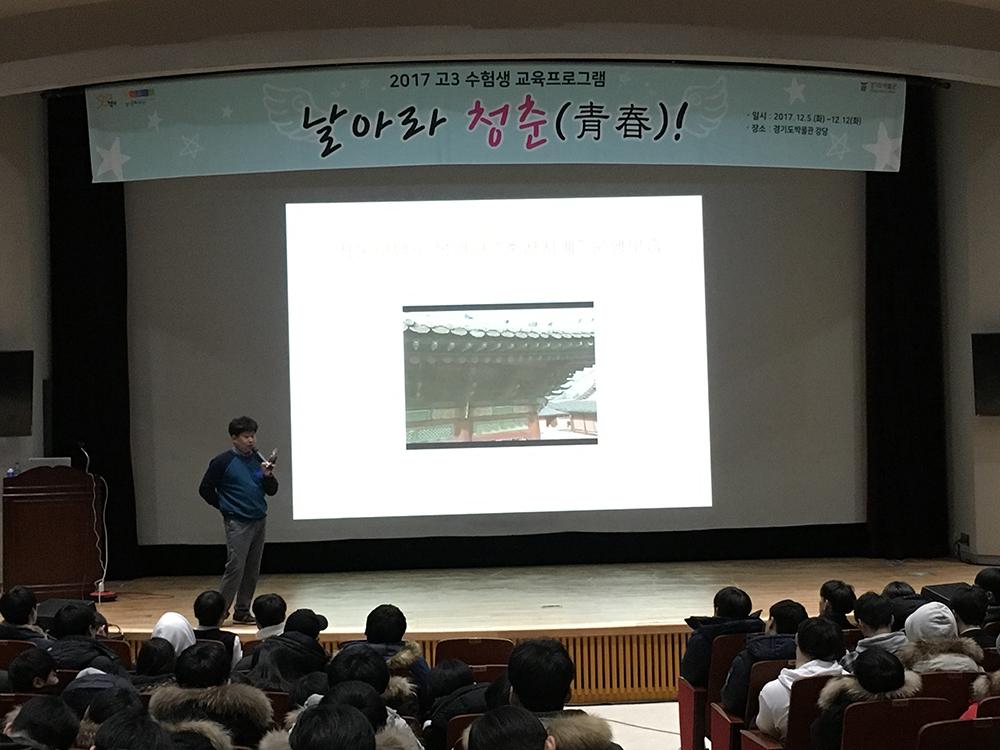2018 Gyeonggi Museum of Modern Art Teenagers' Education Program: Youth, Fly High
