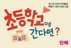 What If I Went to Elementary School?, School preparation program at Gyeonggi Children's Museum for groups