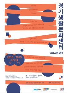 2018 Gyeonggi Living Culture Center's  White Winter Program (Dec. 2018 – Feb. 2019)