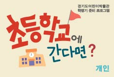 What If I Went to Elementary School?, School preparation program at Gyeonggi Children's Museum for individuals