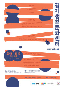 2018 Gyeonggi Living Culture Center's  White Winter Program (Dec. 2018 – Feb. 2019)