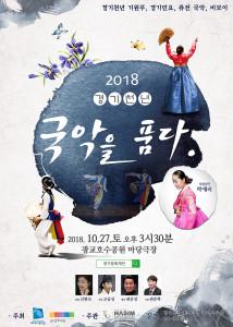 Embracing Gugak, Gyeonggi Millennium Gugak Festival