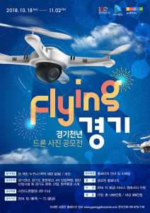 Gyeonggi Millennium Drone Photo Contest