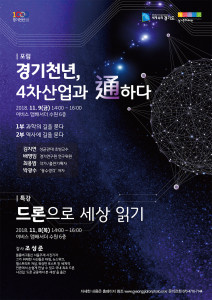 Gyeonggi Millennium, Communicating with the 4th Industry Forum