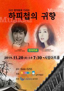 Creation Musical: Dasan Jeong Yakyong, Hapicheop's Return Home