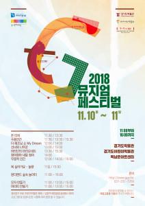 2018 G Museum Festival