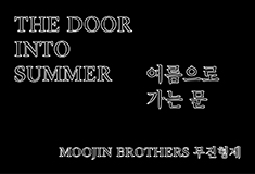 2018 Random Access Project Vol.2 Moojin Brothers <i>The Door into Summer</i>