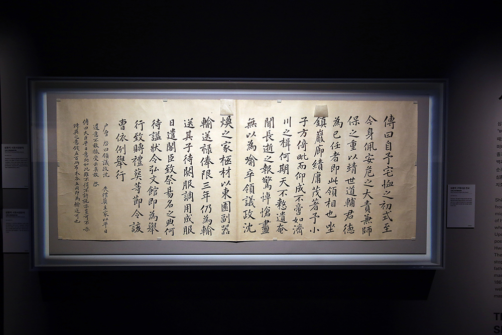 [MUSENET] A Scholar of Strong Cinviction, Shim Hwan-ji