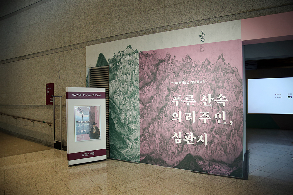 [MUSENET] A Scholar of Strong Cinviction, Shim Hwan-ji Opening Ceremony