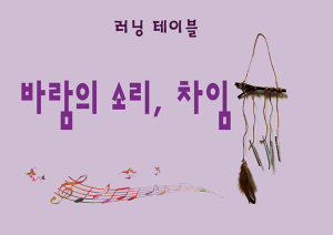 Gyeonggi Children's Museum – Special Exhibition: The Sounds of Winds, Chimes