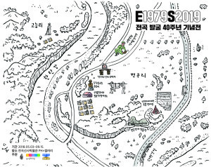 Exhibition Commemorating the Excavation of the Prehistoric Sites in Jeongok-ri: E1979S2019